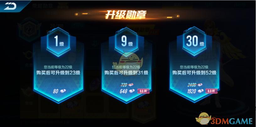 《QQ飞车》手游荣耀勋章钻石升级需要多少