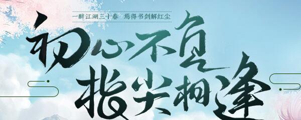 剑网3指尖江湖五行石怎么获得