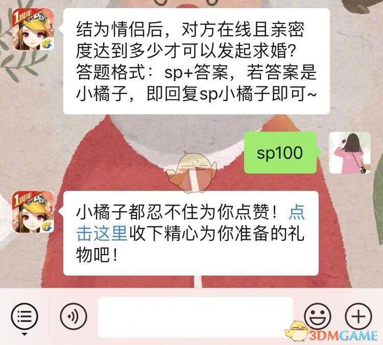 QQ飞车手游结为情侣后对方在线且亲密度达到多少才可以发起求婚