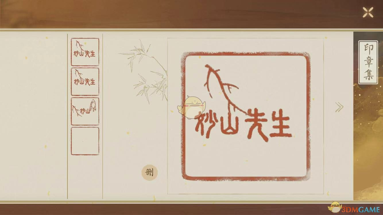 《绘真妙笔千山》怎么制作印章