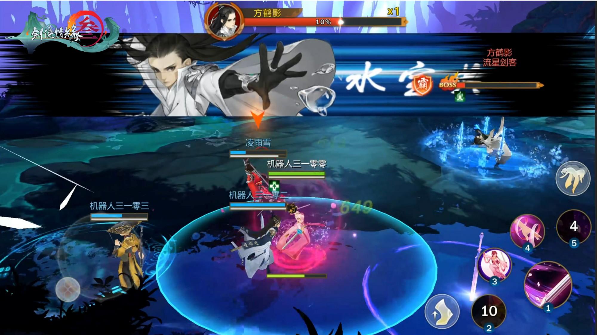 《剑网3:指尖江湖》战斗系统全面革新 指尖畅快对决