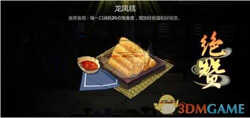 剑网3指尖江湖全部食物配方材料/饱腹度/好感/属性大全  剑网3指尖江湖烹饪食物配方