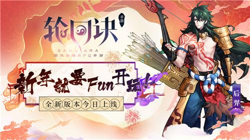 """轮回诀新年版本""""吉香如羿""""上线:新年就要fun开玩![视频][多图]图片1"""
