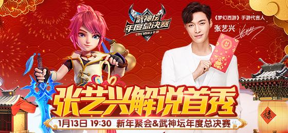 张艺兴担任解说,《梦幻西游》手游武神坛年度总决赛即将来袭