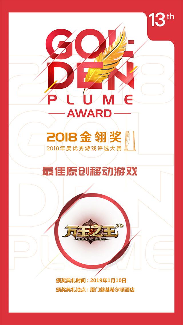 """万王之王3D荣获两项""""金翎奖"""":被业内权威机构所肯定[视频][多图]图片3"""