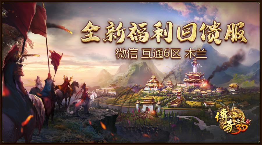 """斩获金翎奖!《传奇世界3D》新版""""骑战中州""""即将来袭![视频][多图]图片6"""