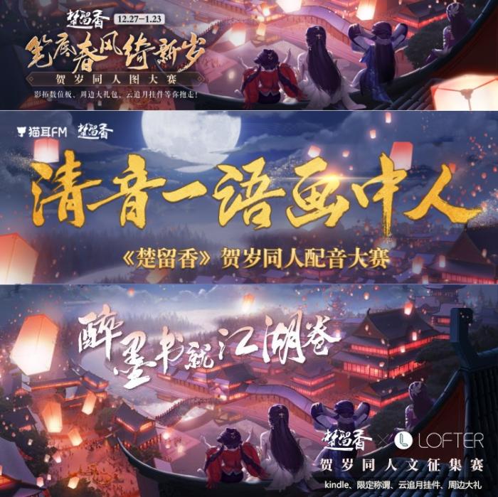 《楚留香》B站视频大赛开启 周年贺岁四大同人赛来袭