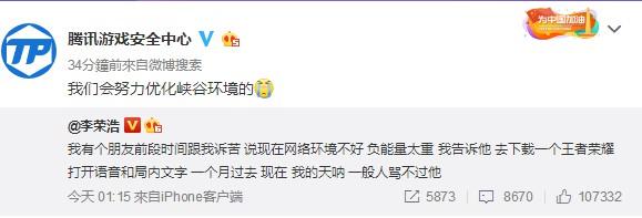 李荣浩掌握了王者荣耀的精髓:喷子多 腾讯说会解决