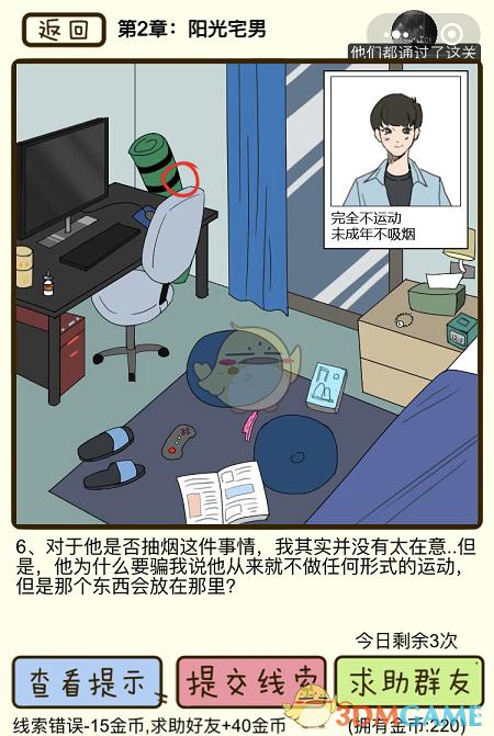 《再见吧渣男》微信小游戏第6关怎么过