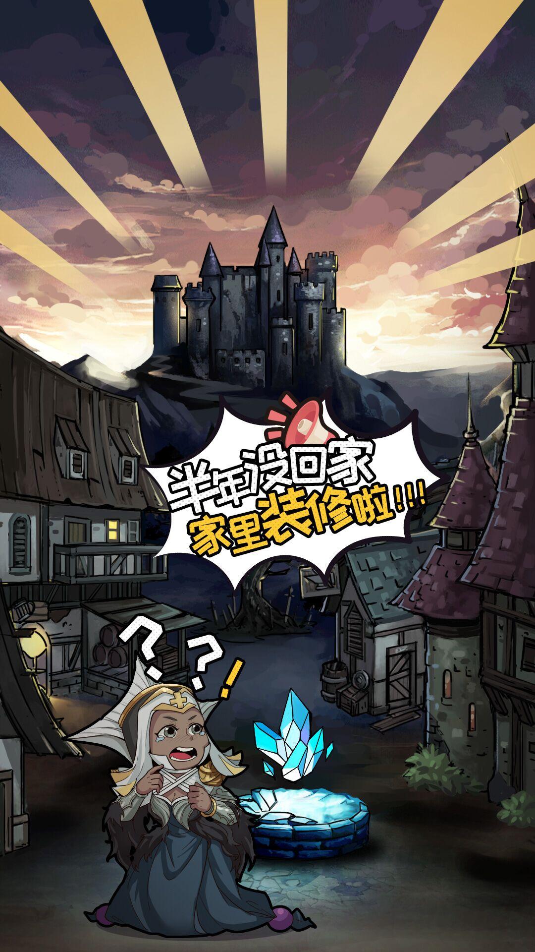 《地下城堡2》重制版新增图18!全新剧情大曝光