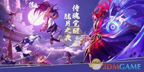 《侍魂:胧月传说》1月16日更新内容