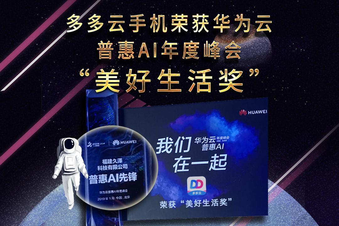 """多多云手机获华为云年度""""美好生活奖"""":先于时代无可替代"""