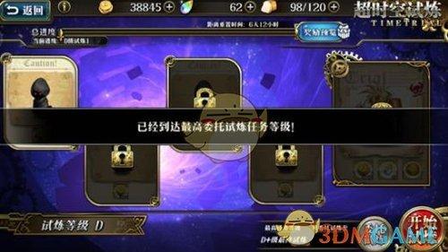 《梦幻模拟战》手游连环爆炸事件怎么玩