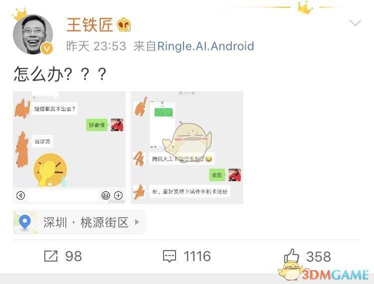王欣新社交产品马桶MT分享链接遭到微信屏蔽是怎么回事
