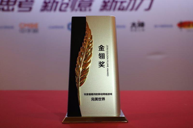 《完美世界》手游荣获金翎奖玩家最期待的移动网络游戏!