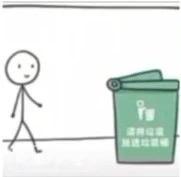 抖音请将垃圾放进垃圾桶图片分享