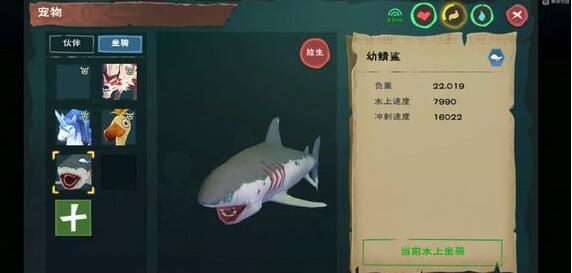 《创造与魔法》幼鲭鲨饲料配方介绍