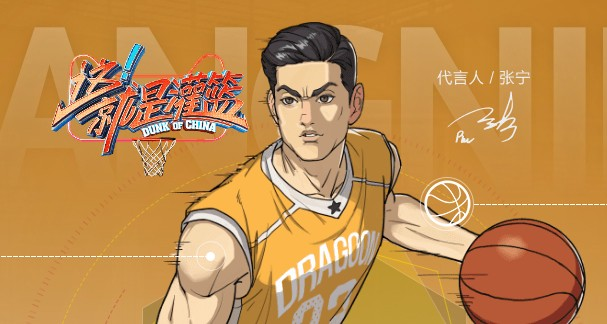 《潮人篮球》得分后卫张宁介绍