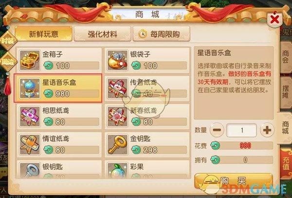 《梦幻西游》手游星语音乐盒怎么使用