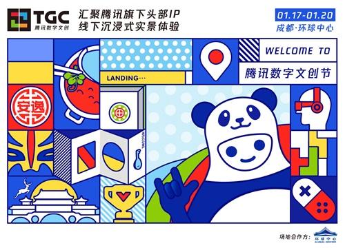 《天龙八部手游》参展TGC2019 顶级Coser带你逛遍巴蜀
