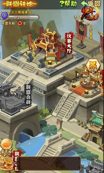 """少年三国志""""军师联盟""""上线:四周年活动玩法正式开放[视频][多图]图片4"""