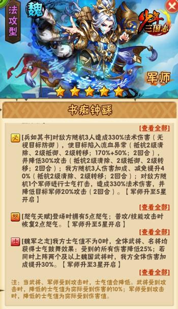 """少年三国志""""军师联盟""""上线:四周年活动玩法正式开放[视频][多图]图片3"""