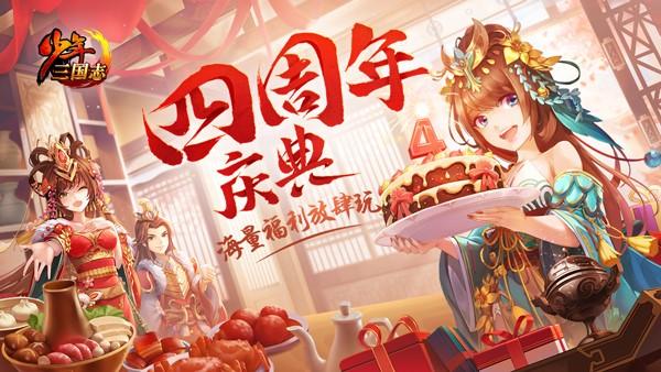 """少年三国志""""军师联盟""""上线:四周年活动玩法正式开放[视频][多图]图片1"""