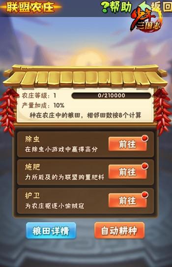 """少年三国志""""军师联盟""""上线:四周年活动玩法正式开放[视频][多图]图片5"""