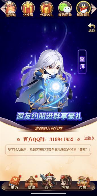 宫廷交友养成手游《大燕王妃》今日iOS开放测试