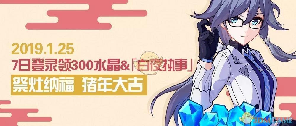《崩坏3》新春扩充计划活动内容