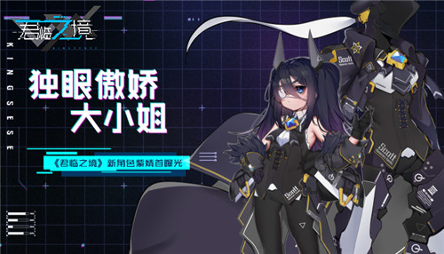 君临之境新角色紫婧首曝光:下一次测试再度归来?[视频][多图]图片1
