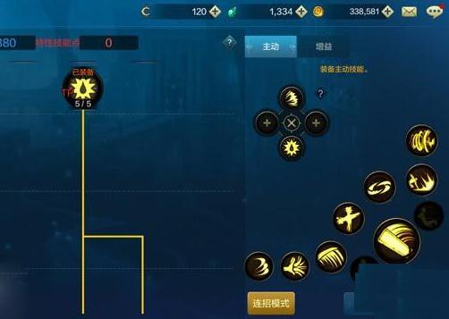 《地下城与勇士M》手游怎么更换技能设置