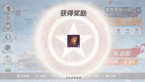 《决战平安京》的白天模式?说一下【清平战气】UI界面的变化