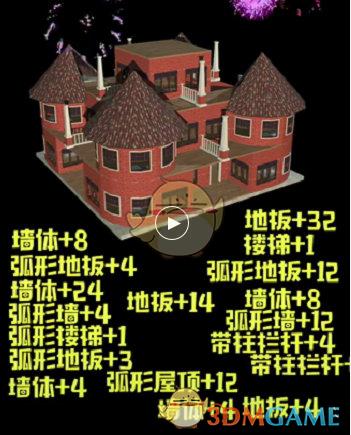 《明日之后》四级到七级好看的房屋造型蓝图及原材