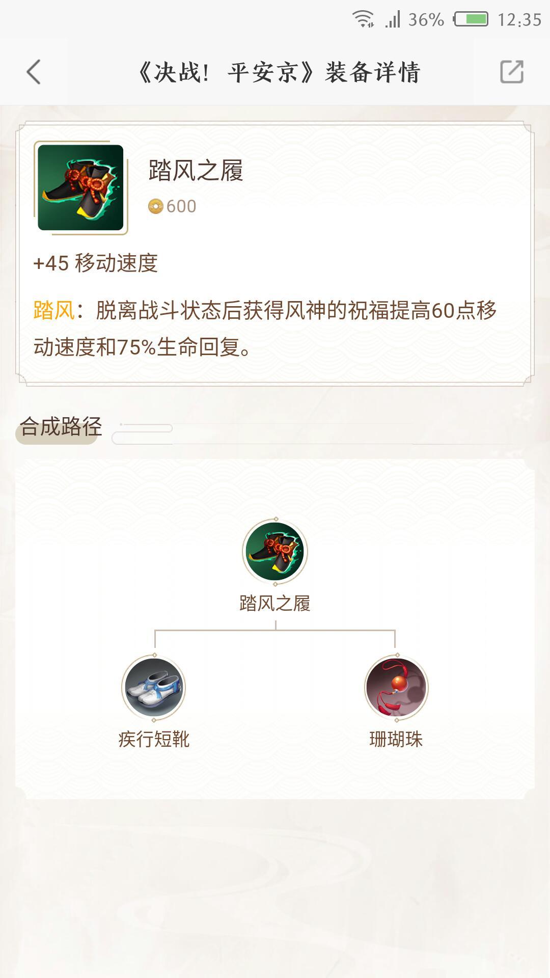 《决战平安京》战士双边体系(支援型中单——金鱼姬支援流)
