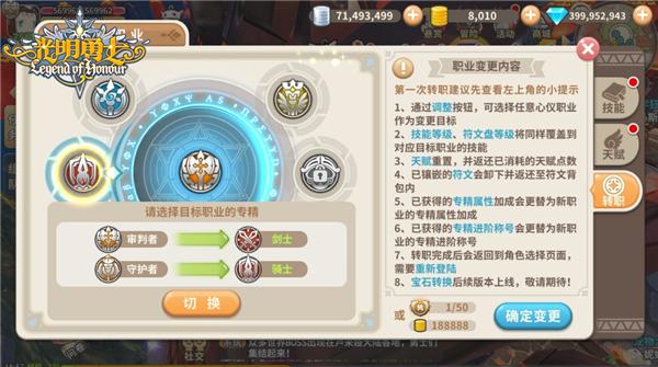 春节盛典《光明勇士》全新春节版本即将登场