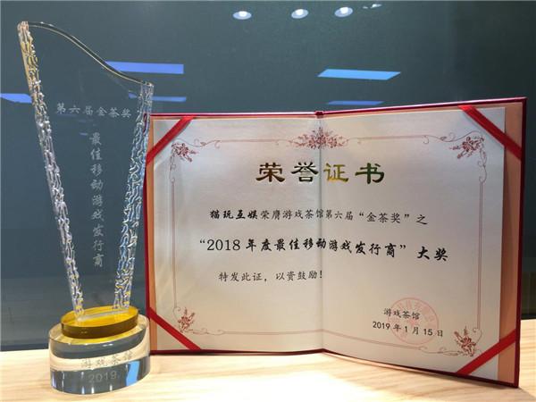"""猫玩互娱荣获2018年金茶奖""""最佳移动游戏发行商"""""""