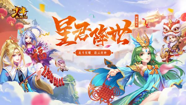 """《少年西游记》全新版本""""星君降世""""今日开启"""