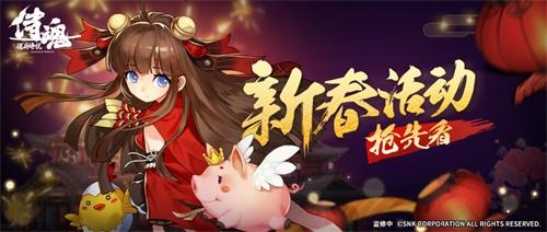 """侍魂胧月传说新春版本上线:超多""""猛料""""曝光,新年好礼拿到手软[视频][多图]图片1"""