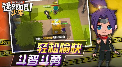 《逃跑吧少年》警察后期玩法技巧