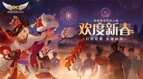 """蓬莱由你守卫! 《自由幻想》手游全新版本""""欢度新春""""上线"""