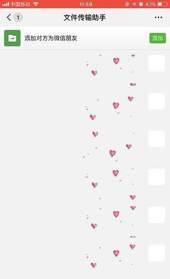 抖音升级版全屏都是爱心的猫爪爱心教程