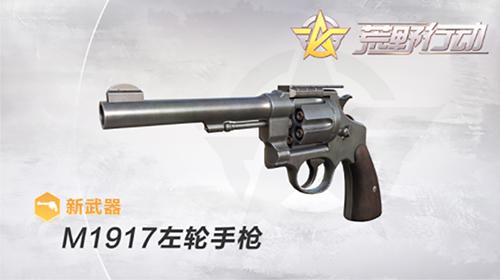 经典呈现!《荒野行动》M1917左轮手枪即将来袭