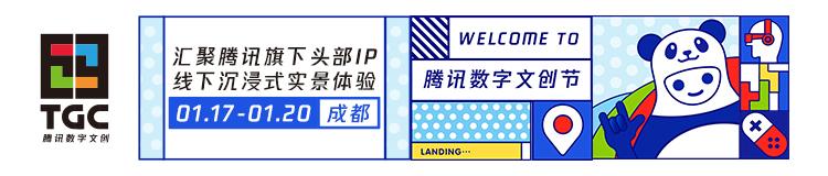 """""""火线佣兵营""""亮相TGC2019 首创IP网剧助力新文创"""