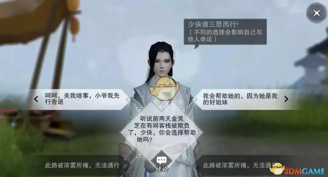 《楚留香》手游奇谈剧情编辑器使用方法介绍