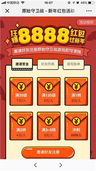 原始守卫战新年版本开启 1月25日年终奖红包任你拿[视频][多图]图片3