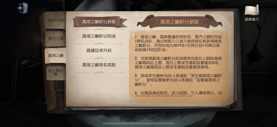 《第五人格》高塔之巅上线:深渊的呼唤II熔炉高塔的对决[视频][多图]图片3