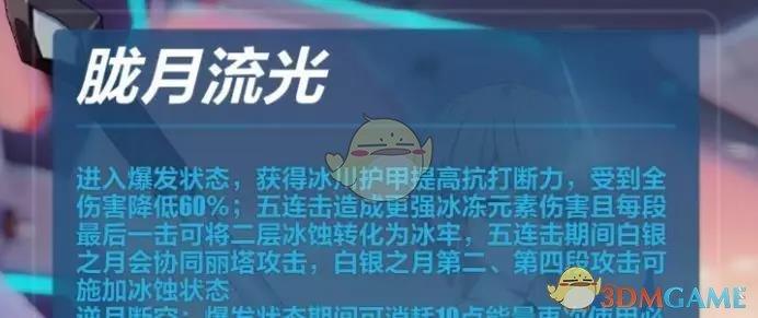 《崩坏3》极寒风暴苍骑士月魂怎么玩