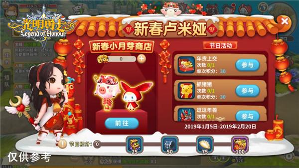 """浓浓中国年 《光明勇士》新春庆典""""猪""""多福利等你来取![视频][多图]图片1"""
