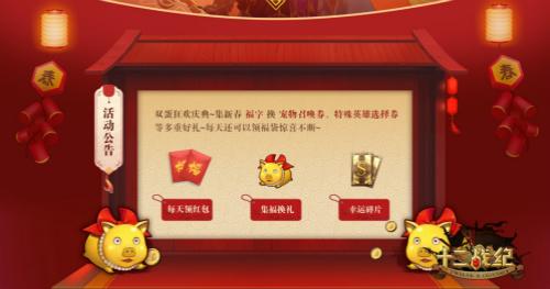 《十二战纪》春节福利预告:每日红包雨,黄金猪宠即将登场[视频][多图]图片1